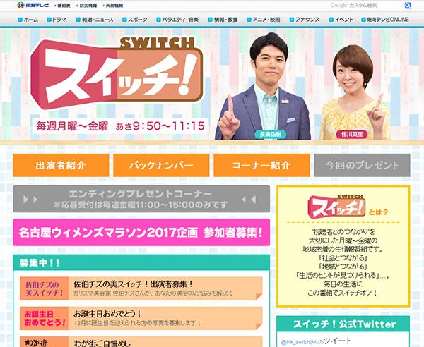 東海テレビ「スイッチ!」