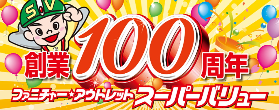 創業100周年記念プレゼントキャンペーン