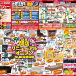 【関店・大口店同時開催】リニューアルオープンセール第2弾! 11/15(土)~