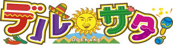 160903_del-sat_logo