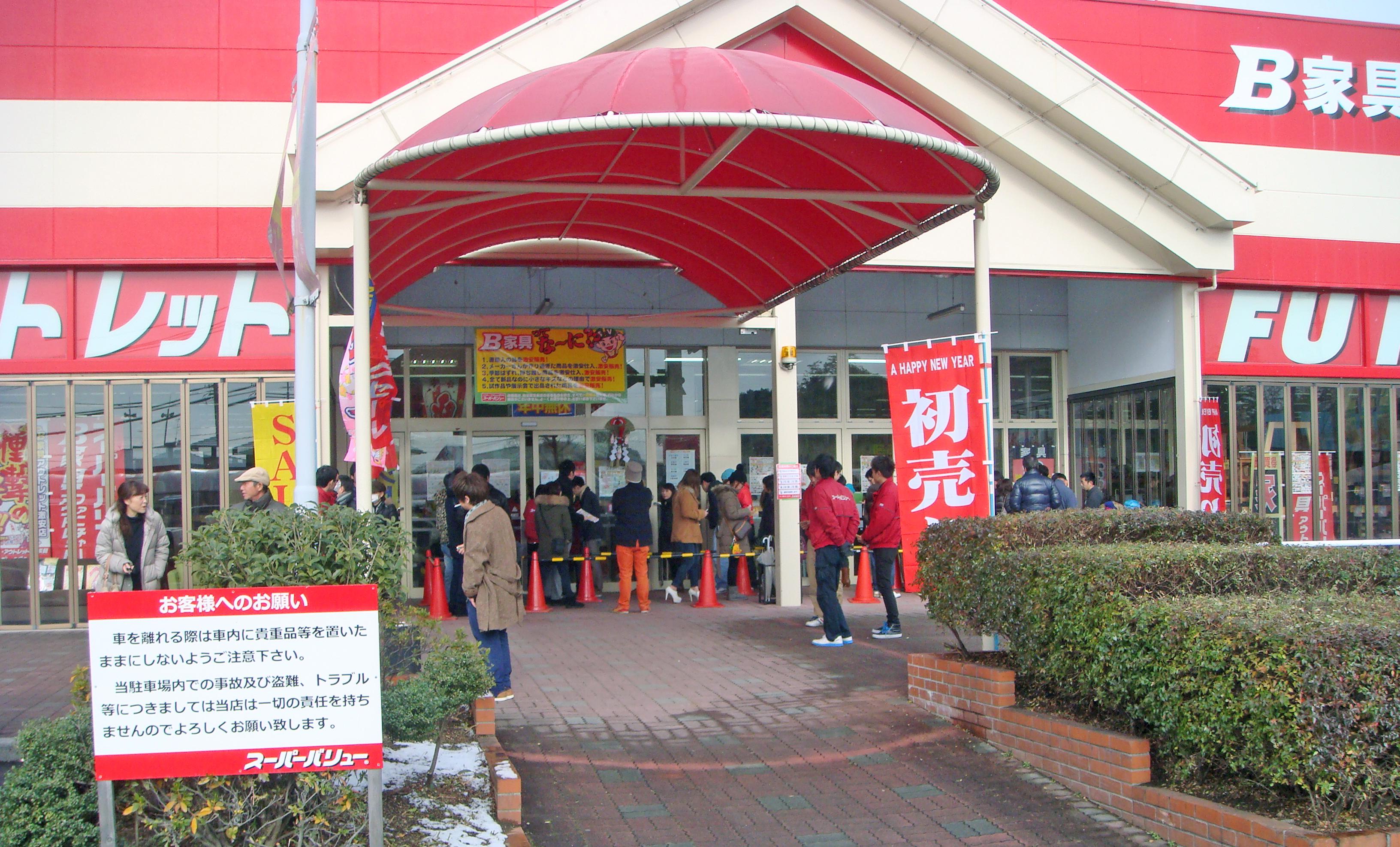 2015年1月2日 午前9時30分ごろの関店前の駐車場入り口付近より撮影