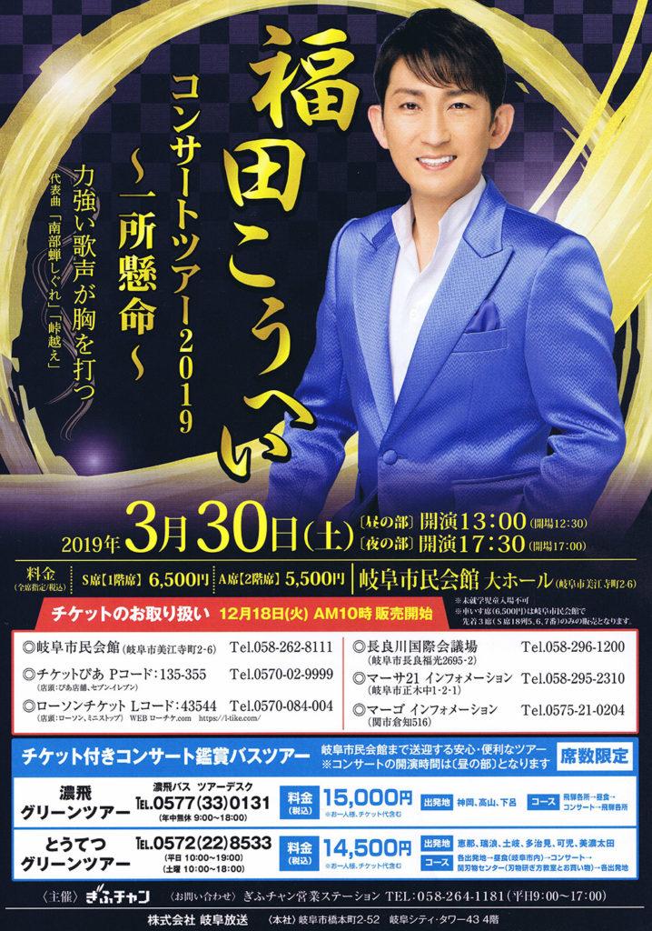 福田こうへいコンサートツアーポスター