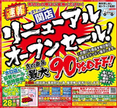 関店リニューアルオープンセール!