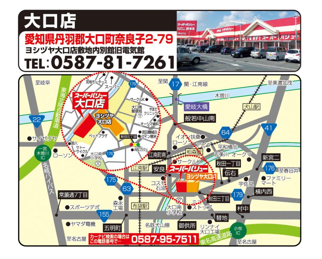 スーパーバリュー 小牧大口店 地図